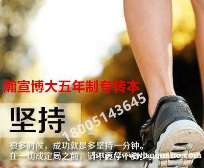 22年如何备考五年制专转本南京晓庄学院软件工程专业?
