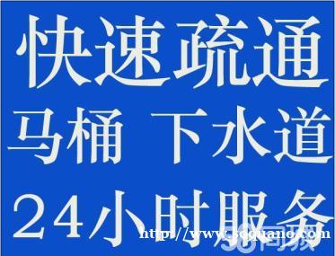 上海静安区汉中路附近疏通下水管道机器疏通马桶价格