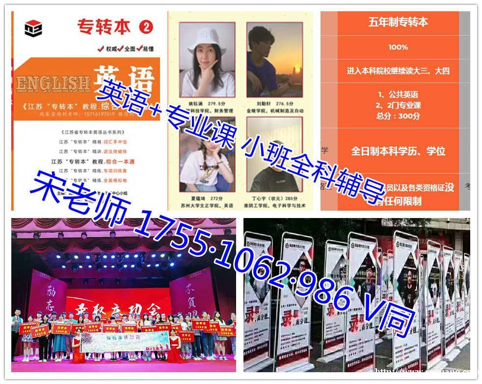 南京工业职业技术大学五年制专转本各专业考试科目及大纲