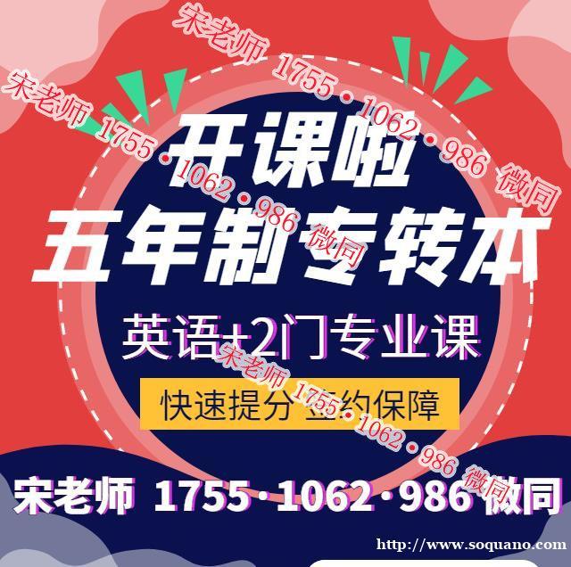 南京传媒学院五年制专转本辅导班正在招生,所有专业开课