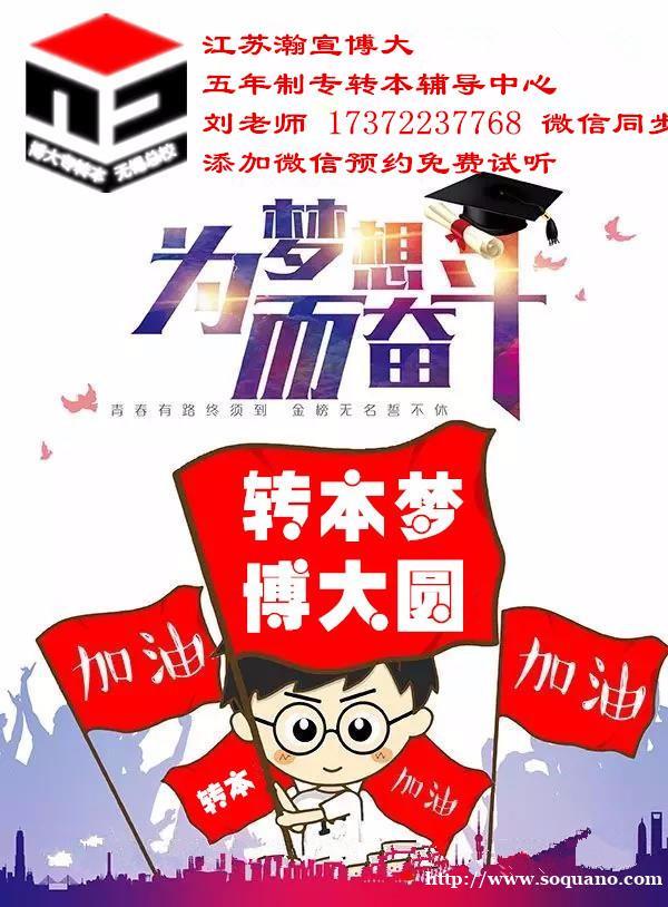 南京传媒学院五年制专转本可报考哪些专业?哪里有针对性辅导班?