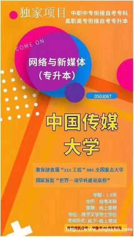 听说中国传媒大学自考本科网络与新媒体专业好考 有学位吗? 中