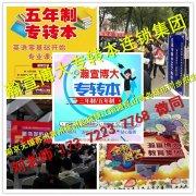 哪里有南京医科大学康达学院五年制专转本针对性辅导班如何授课?