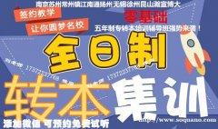 基础薄弱如何备考南京五年制专转本?报班考上的可能性大吗?
