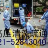上海普陀区中潭路疏通下水管道专业电动机器疏通马桶