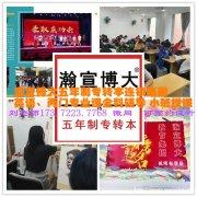江苏瀚宣博大五年制专转本培训班针对性辅导南通理工学院所有专业