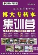 五年制专转本想要备考去南京传媒学院,该做哪些准备?