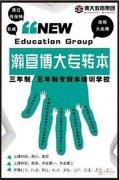 五年制专转本想要报考南京医科大学康达学院,如何提高通过率?