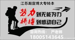 五年制专转本南京晓庄学院食品科学与工程专业的备考重点在哪?