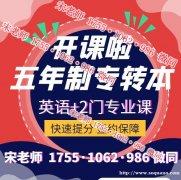 三江学院五年制专转本要提前备考吗,有英语和专业课辅导班吗