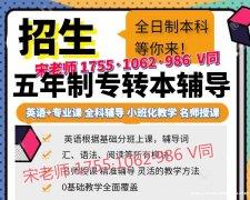 南京五年制专转本培训辅导班有哪些课程?专业师资提高通过率