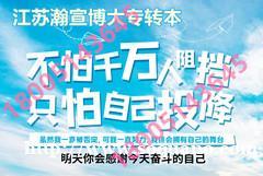南京金陵科技学院五年制专转本机械设计制造及自动化备考策略!