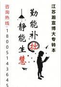 22年南京晓庄学院五年制专转本招生专业如何0基础高效备考?