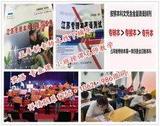 南京五年制专转本英语+2门专业课考前辅导,零基础冲刺高分