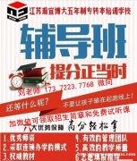 南京师范大学中北学院五年制专转本冷门专业法学有针对性辅导班吗