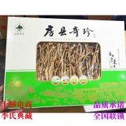 十堰茶树菇批发李氏典藏特产茶树菇盒装一盒起批