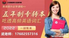 2022年南京工业职业技术大学五年制专转本有专业合作辅导班吗
