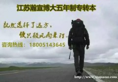 报考江苏第二师范学院五年制专转本的考生们该如何去备考呢?