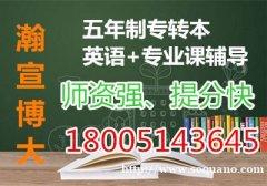 重磅,南京晓庄学院2022年五年制专转本考试政策及录取分数线
