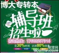 备考江苏五年制专转本不知道该如何选择院校和专业怎么办?