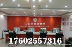 五年制专转本财务管理选金科、三江、江苏第二师范还是南通理工?