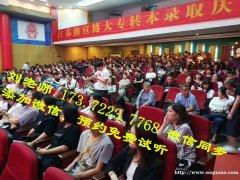 南京传媒学院五年制专转本各专业针对性辅导班限额招生,小班授课